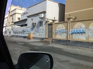 Grafiti in the village of Sitra